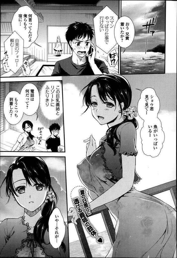 義姉サマー!_00001