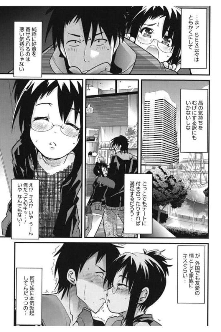 最近の少女雑誌はえろい_00009