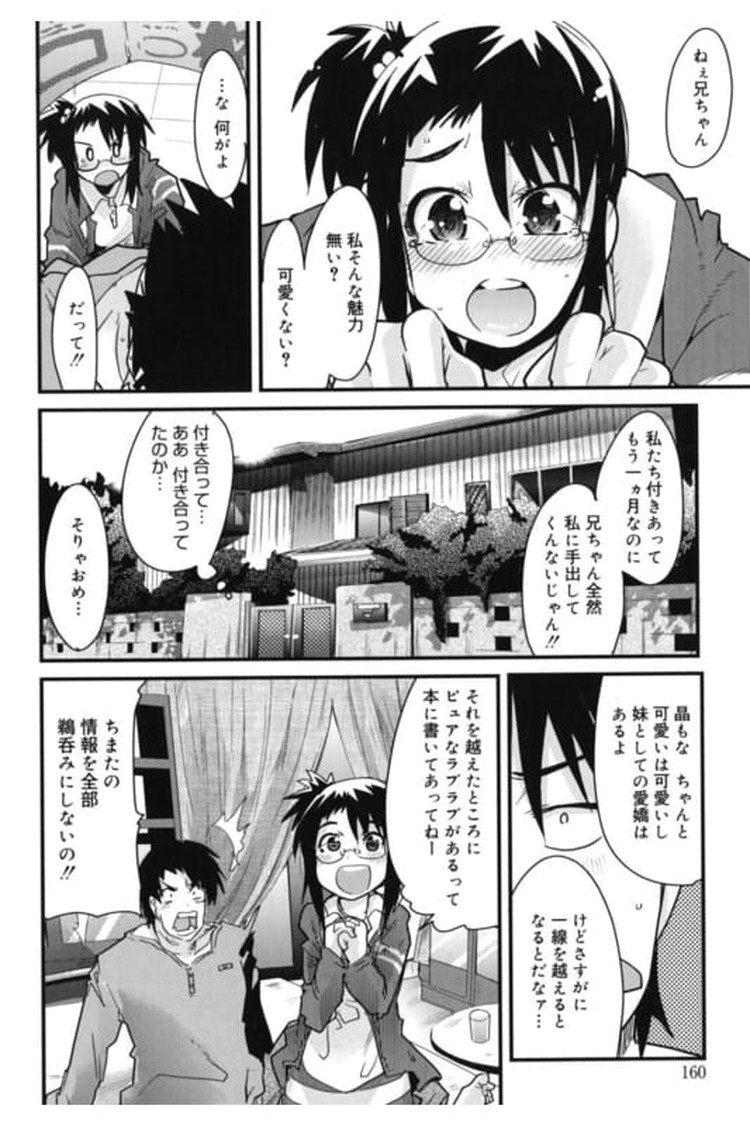 最近の少女雑誌はえろい_00010
