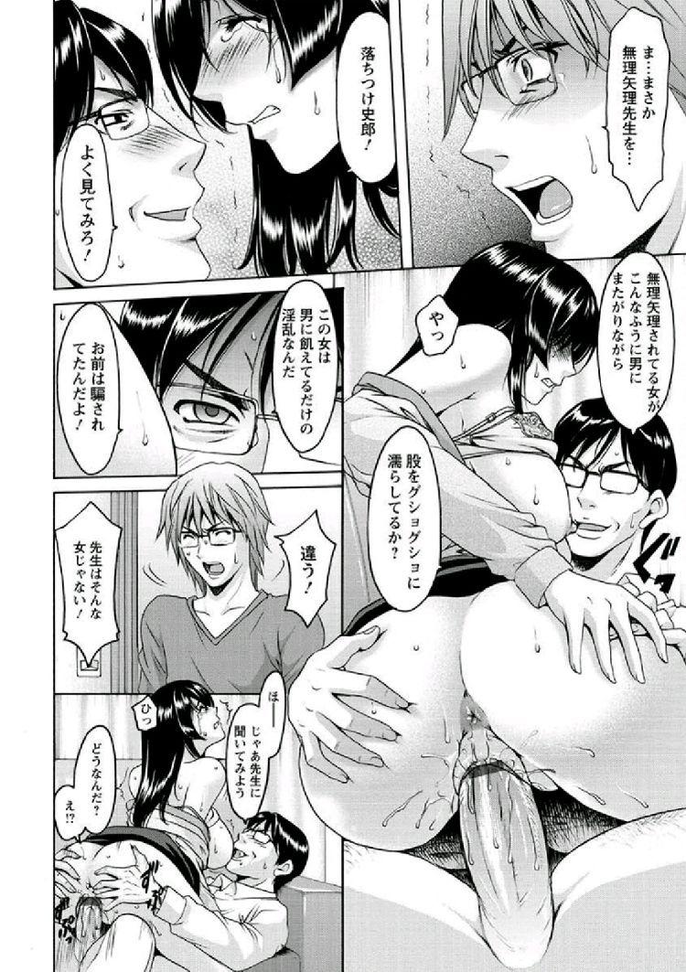 人妻家庭教師・理央 第8話【最終話】_00002