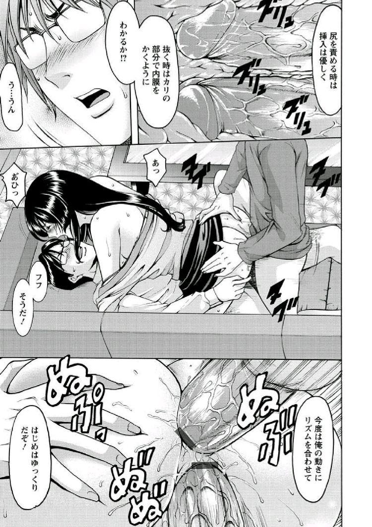 人妻家庭教師・理央 第8話【最終話】_00007