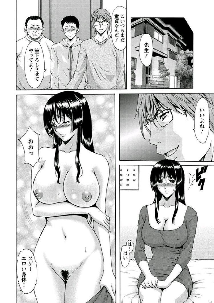 人妻家庭教師・理央 第8話【最終話】_00016