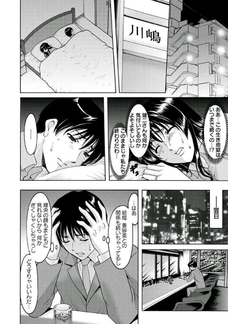 人妻家庭教師・理央 第8話【最終話】_00018