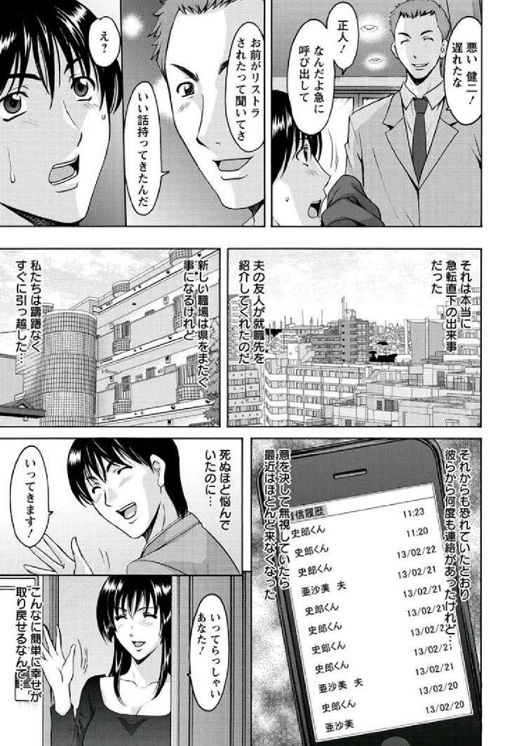 人妻家庭教師・理央 第8話【最終話】_00019