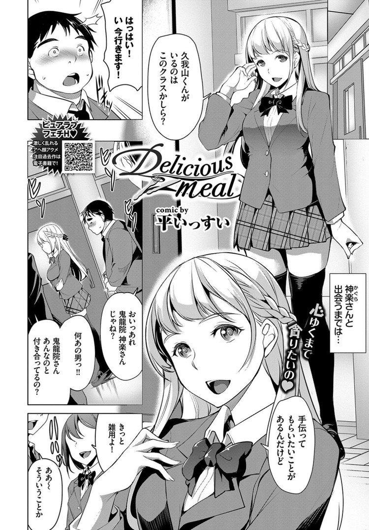 deliciousmeal_00002