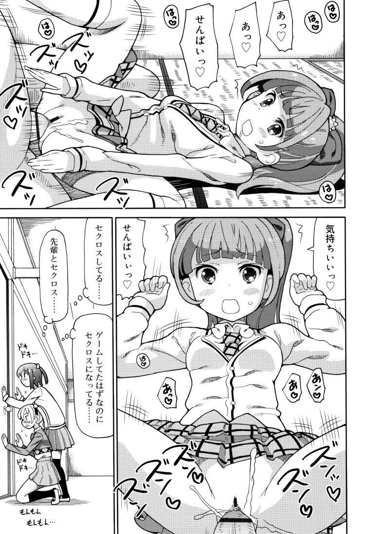 超満足部活動3_00007