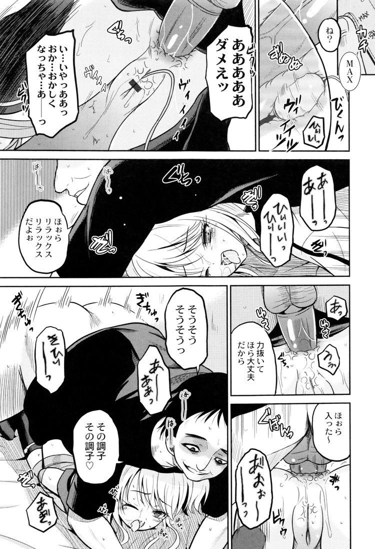 淫嬢SISTERS3_00015