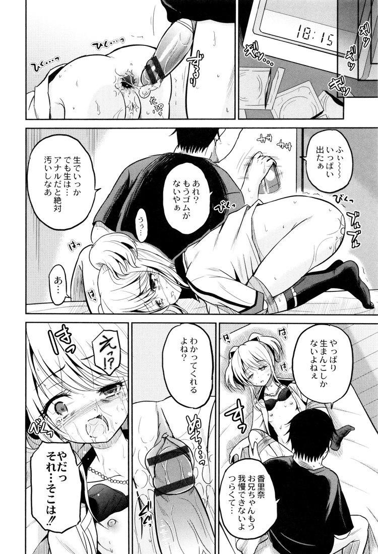 淫嬢SISTERS3_00018