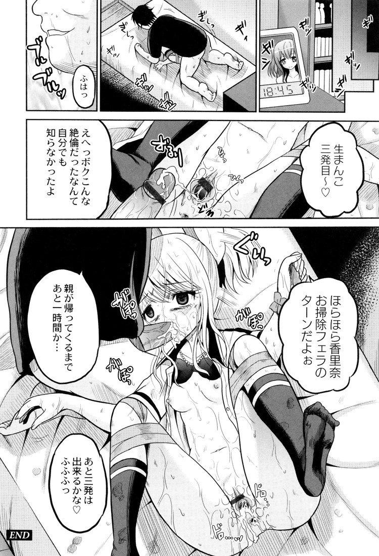 淫嬢SISTERS3_00022