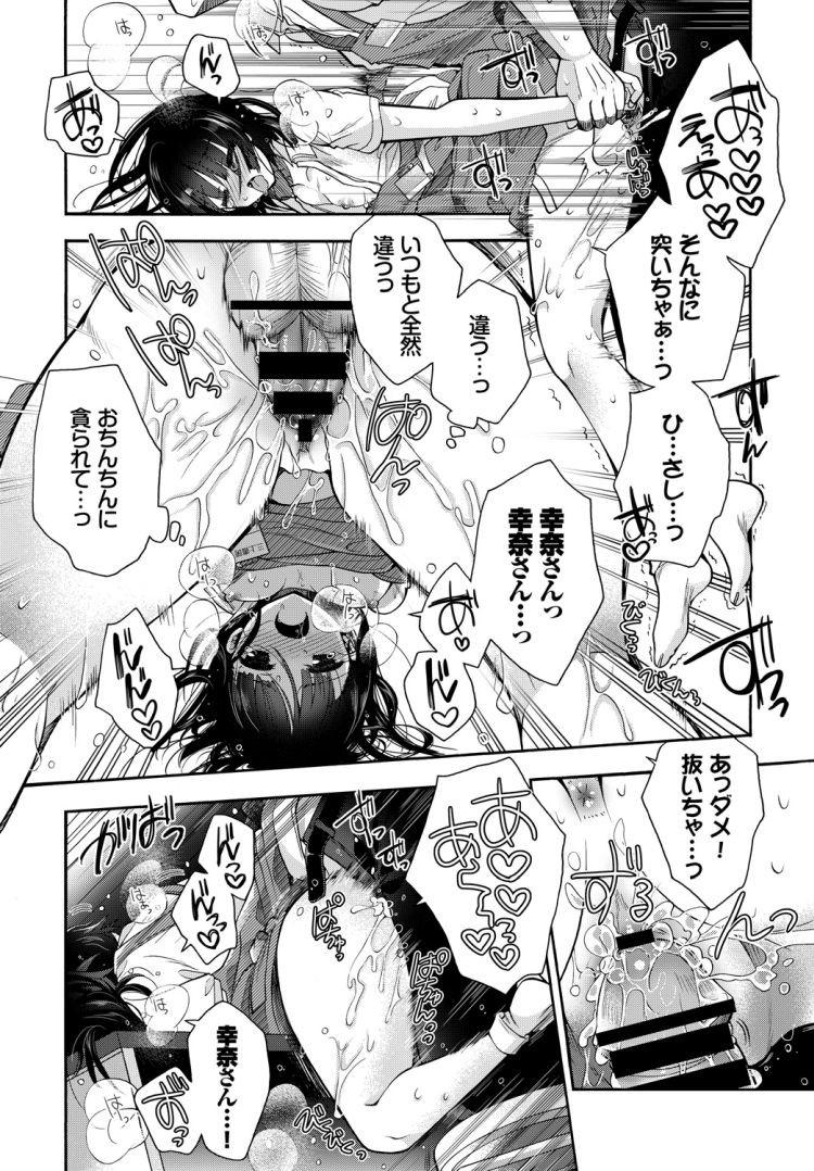 片恋書房_00016