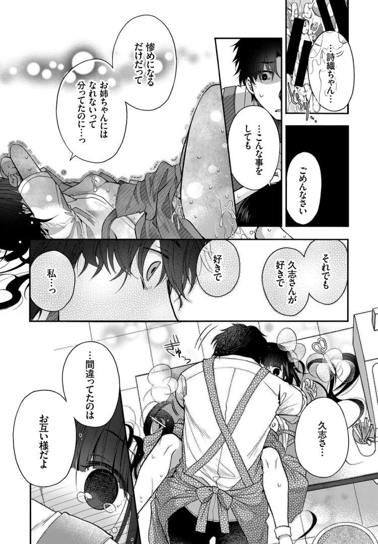 片恋書房_00021