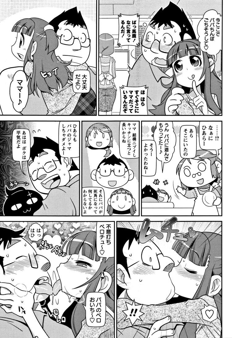 四角い肉欲が幼女まっせ_00005