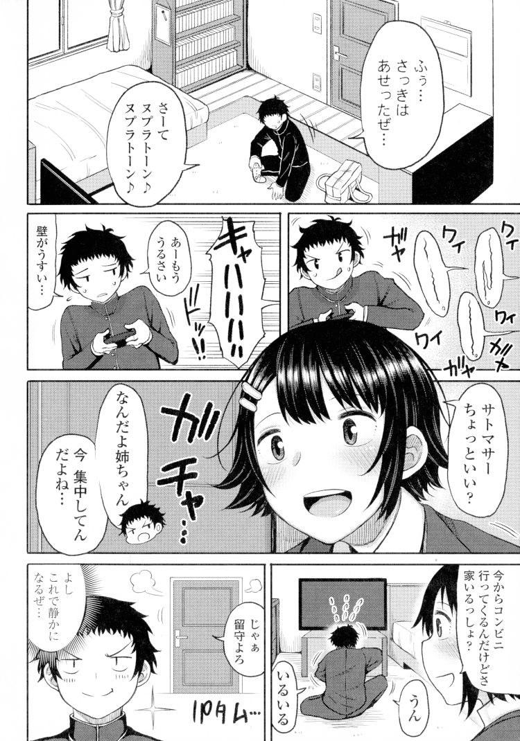 お姉ちゃんの友達とのエッチなカンケイ_00002