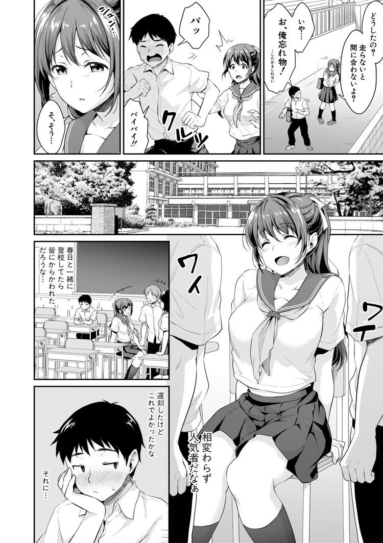 思春期のお勉強_00002