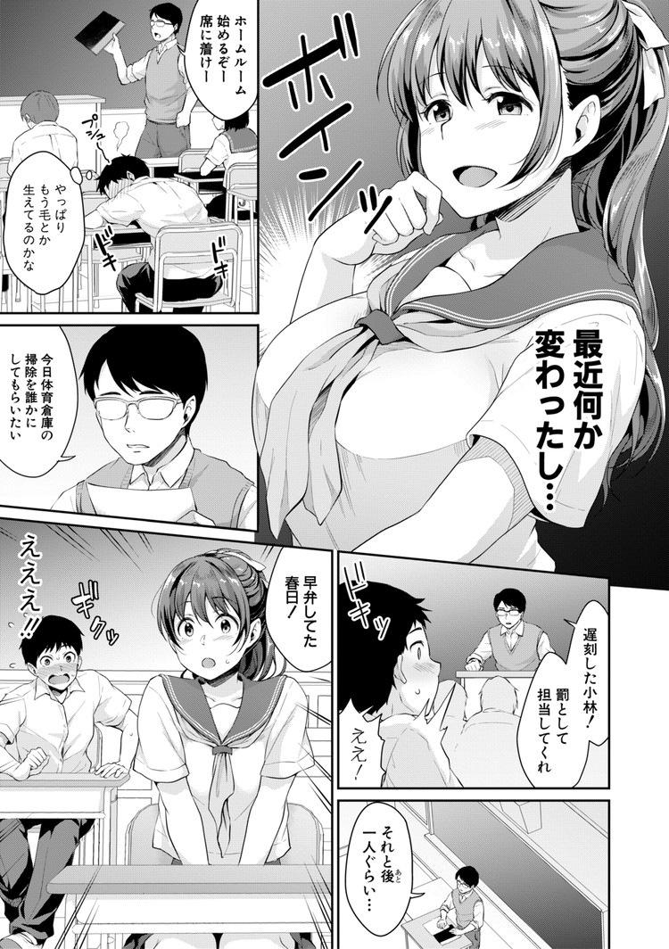 思春期のお勉強_00003