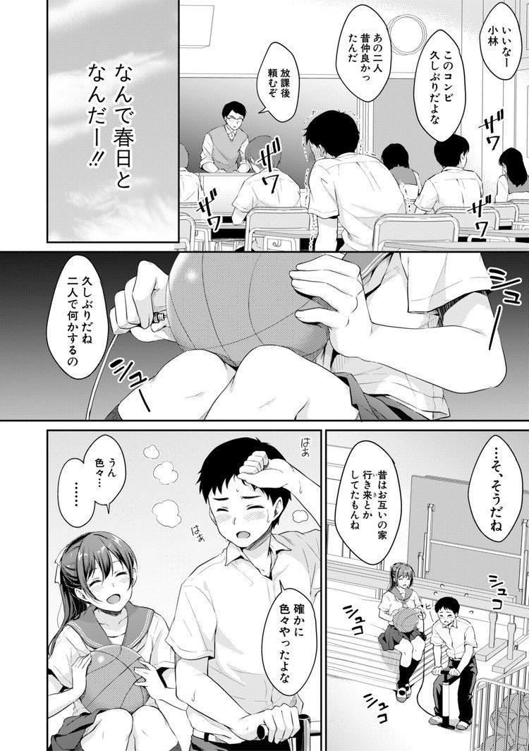 思春期のお勉強_00004