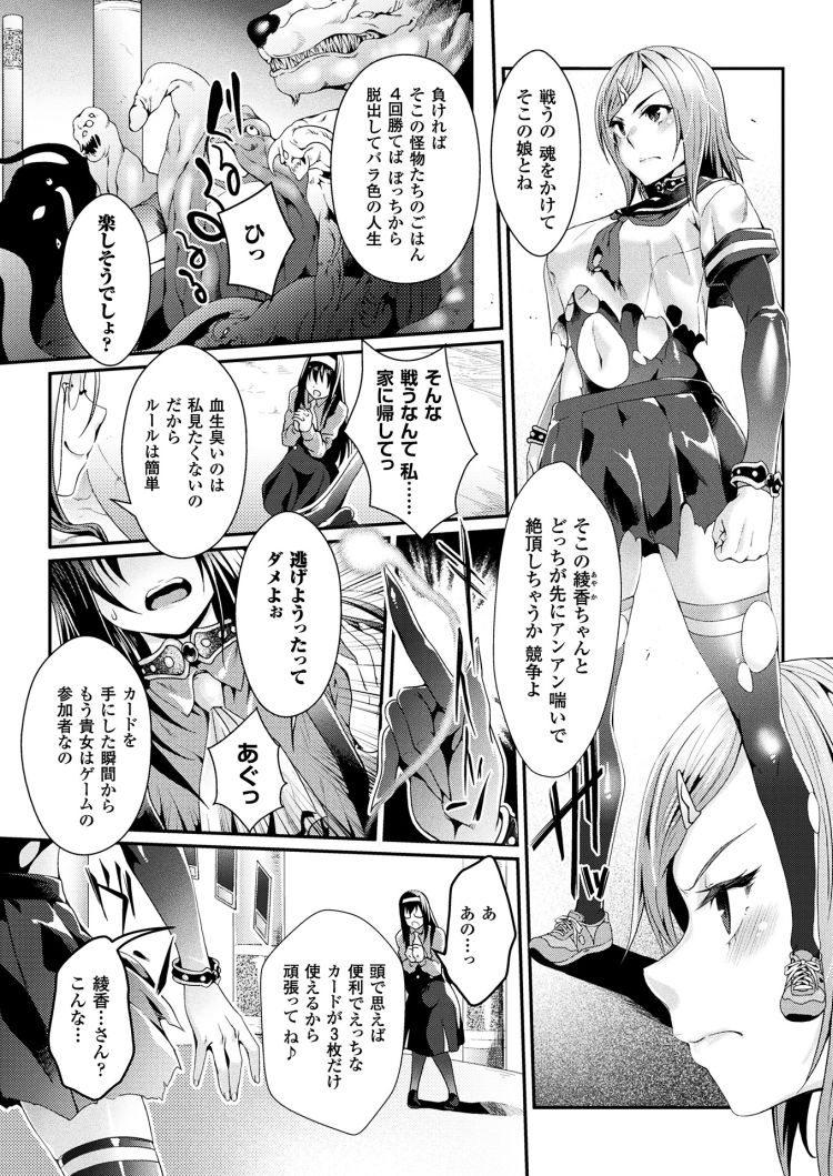 邪淫遊戯_00002