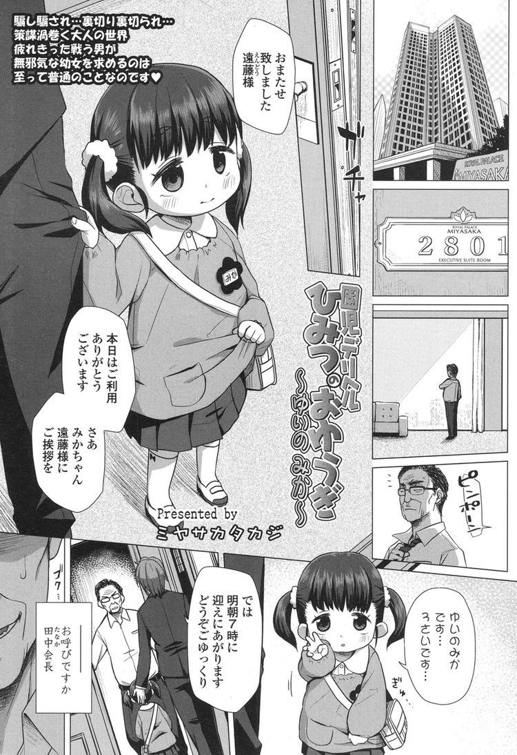 園児デリヘル秘密のお遊戯_00001