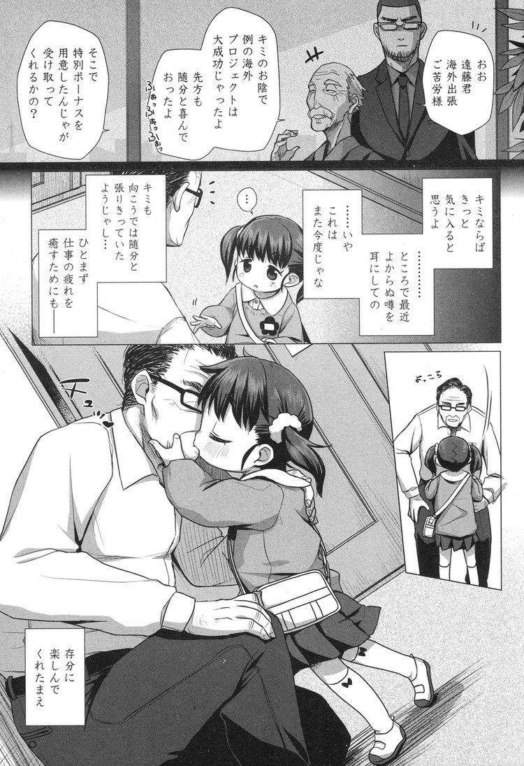 園児デリヘル秘密のお遊戯_00002