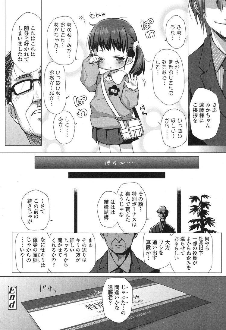 園児デリヘル秘密のお遊戯_00020