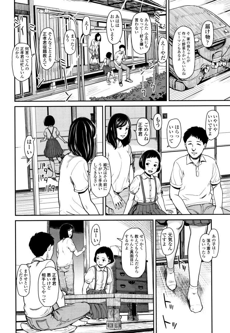 ひめinディストーション_00002