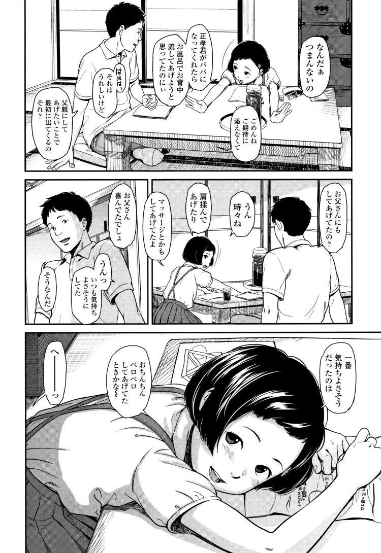 ひめinディストーション_00004