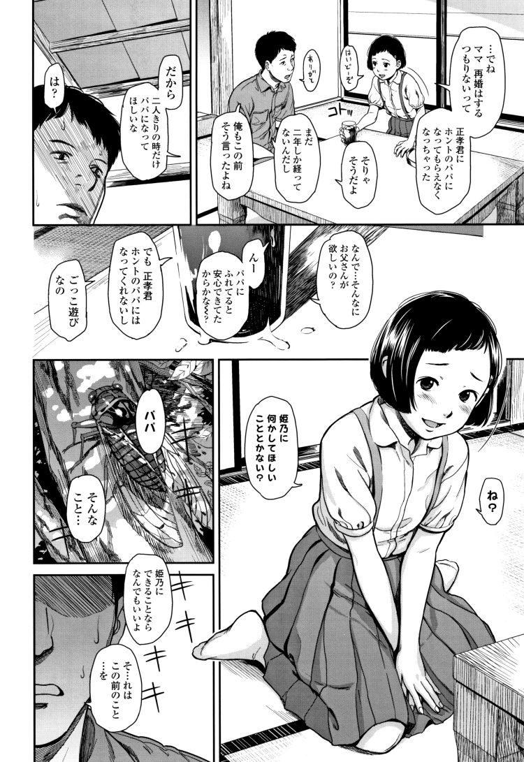 ひめinディストーション_00014