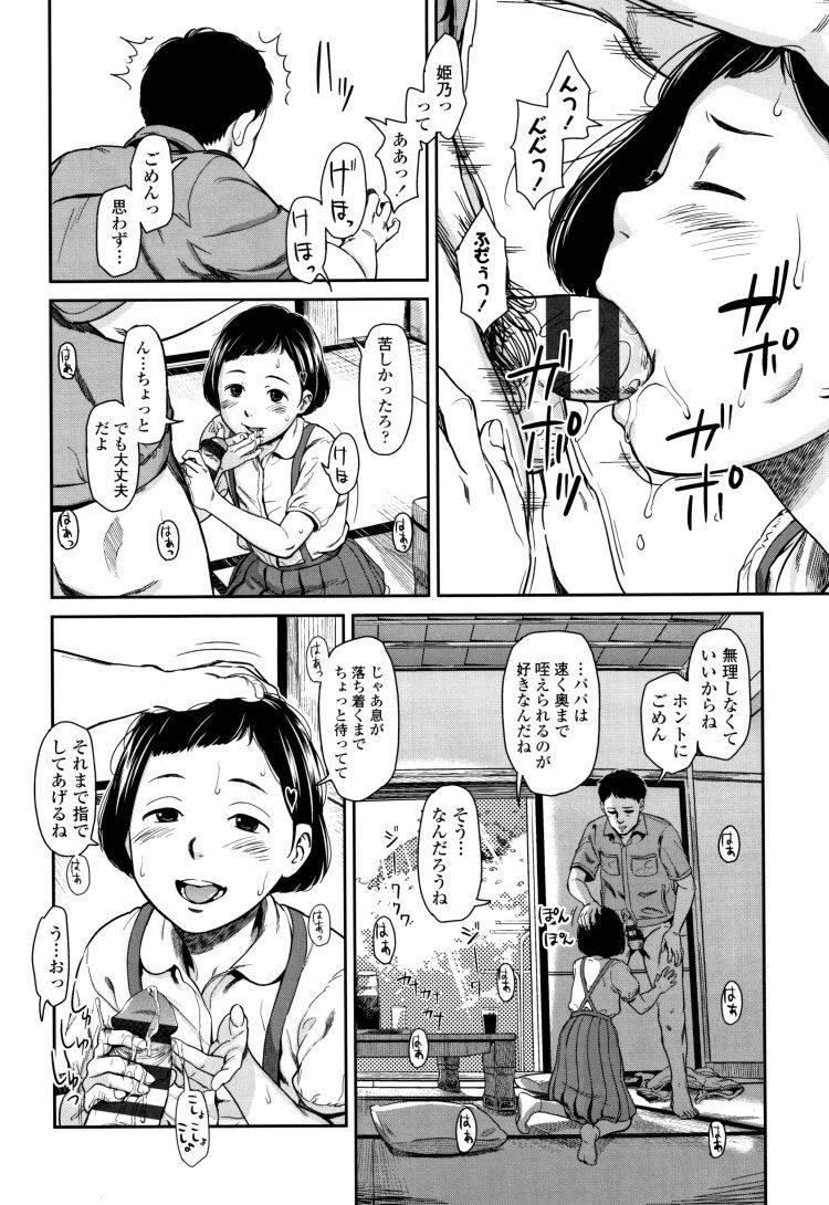 ひめinディストーション_00018