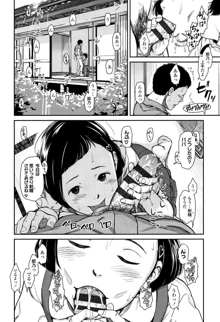 ひめinディストーション_00020