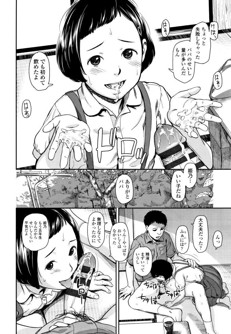 ひめinディストーション_00022