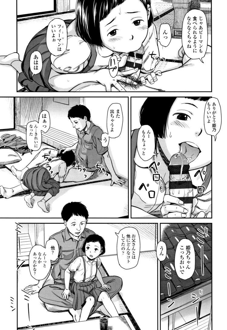ひめinディストーション_00023