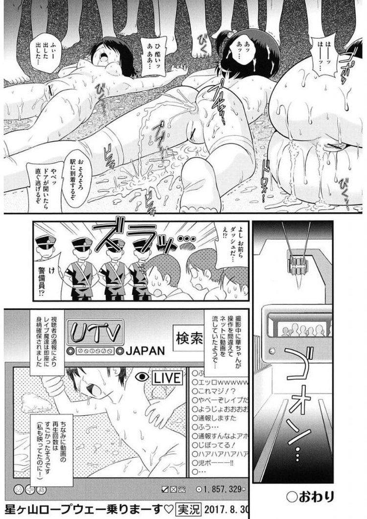 絶叫策動ロープウェー_00027