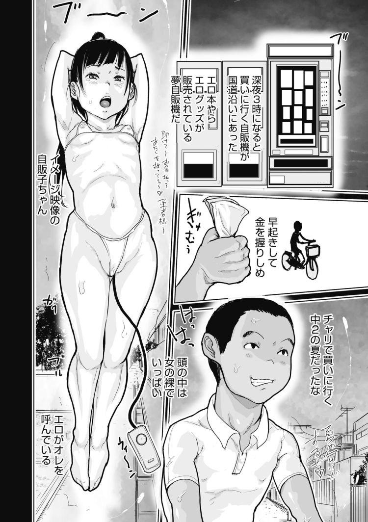 エロ自販機と夏のワレメ少女_00002