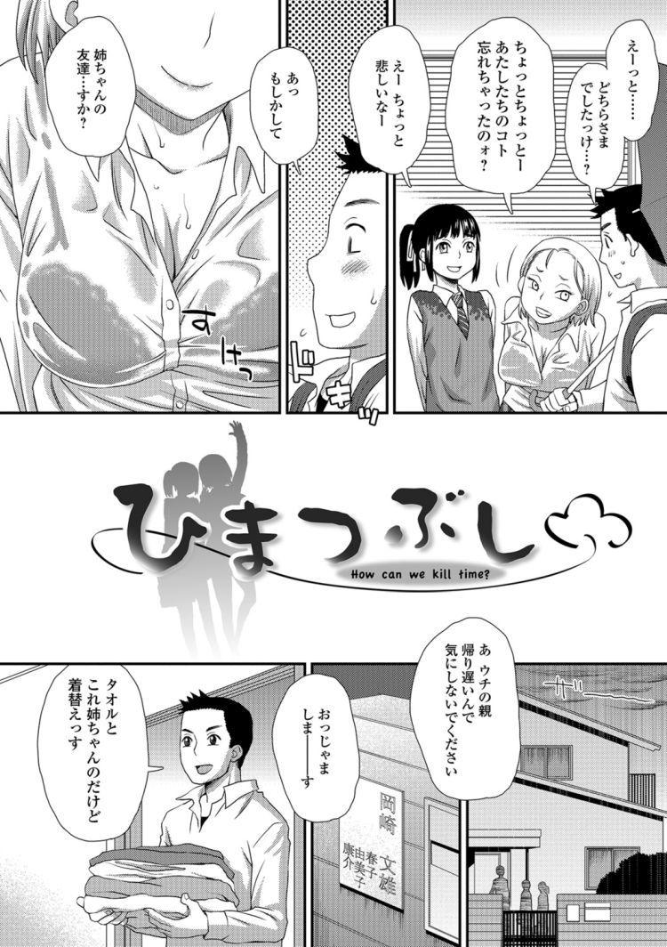 ひまつぶし_00002