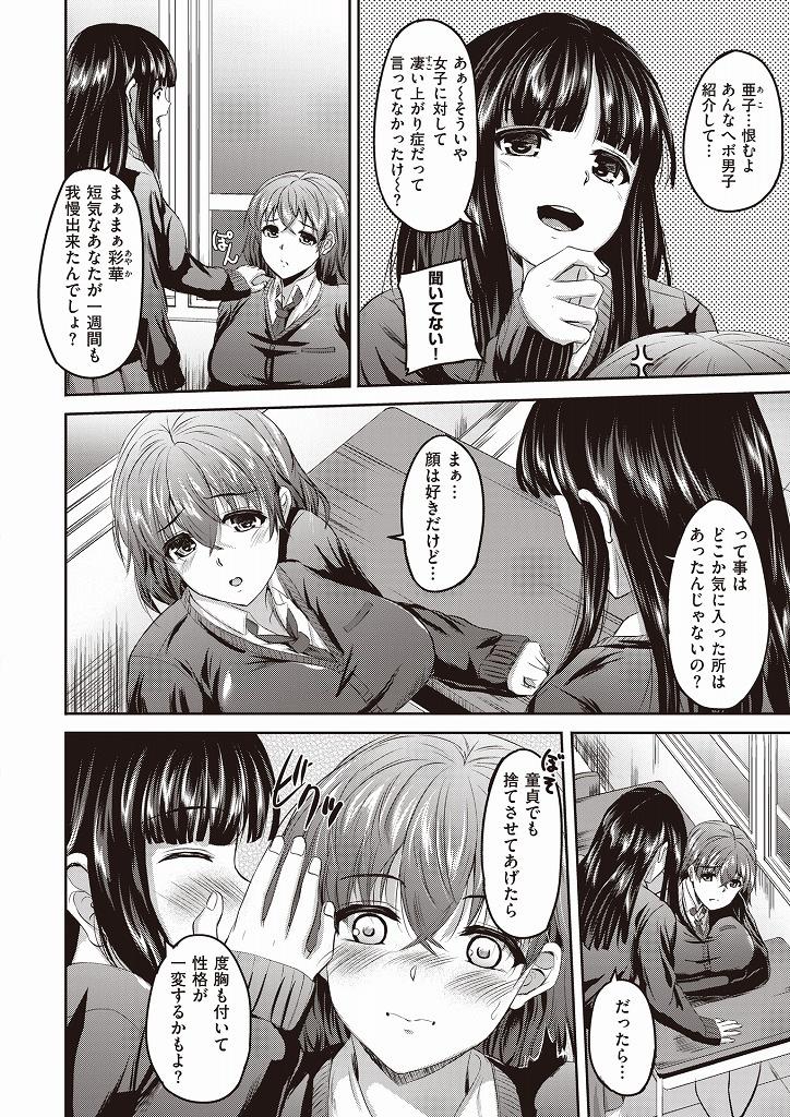 JKちゃんの憂鬱_00004