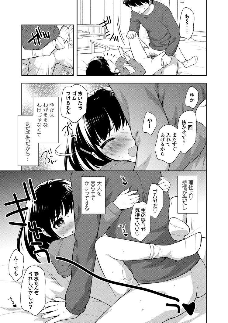 愛のあかし_00011