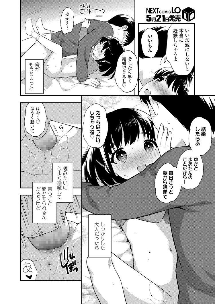 愛のあかし_00012