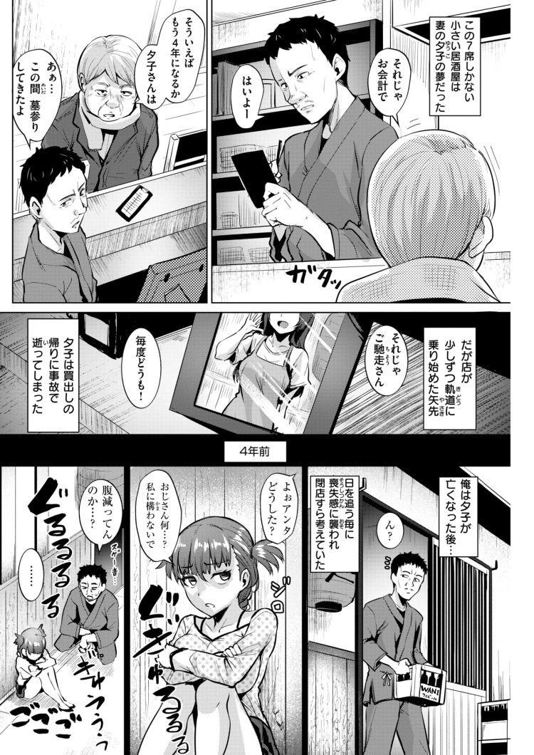 十坪の狭小物語_00002