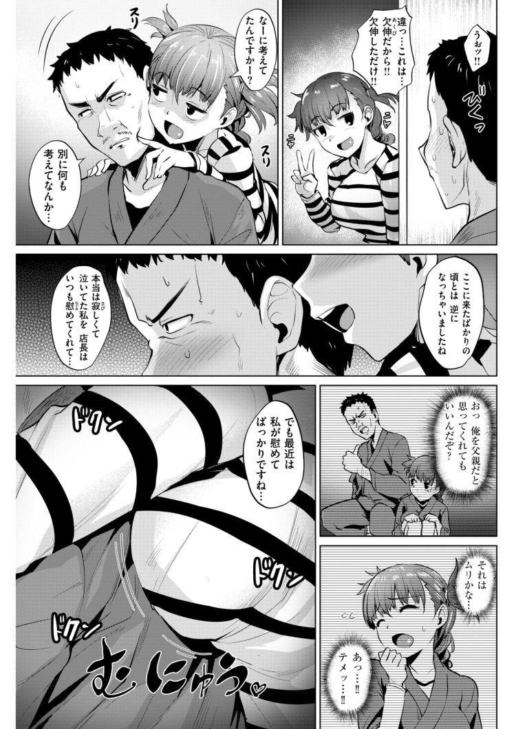 十坪の狭小物語_00005