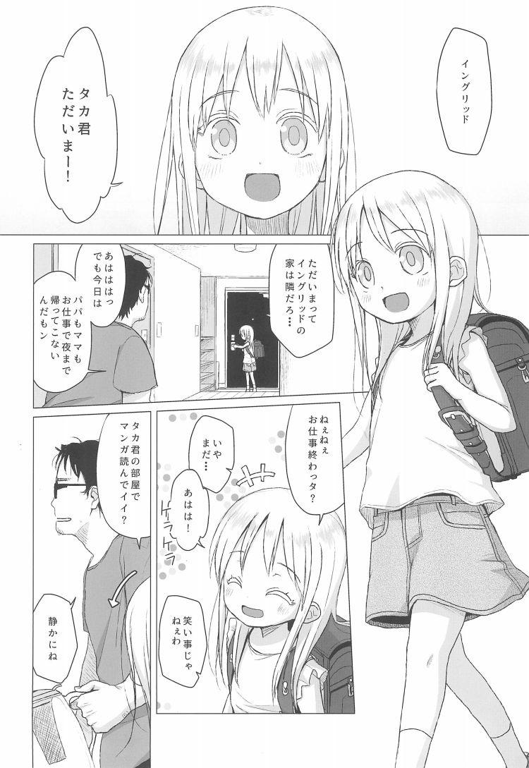ウチの隣の小学生は金髪碧眼えっち好き_00003