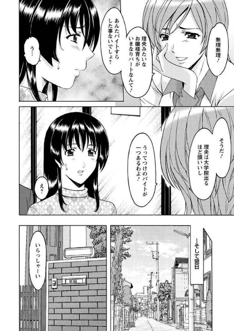 人妻家庭教師・理央 第2話_00004