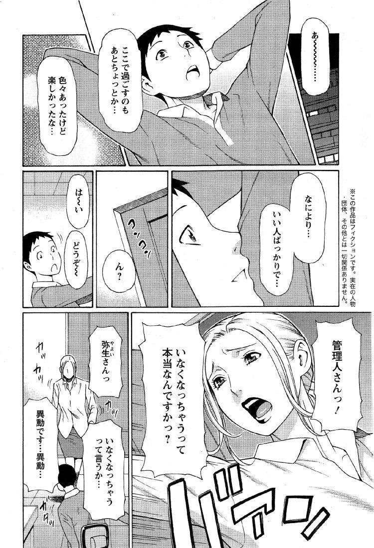 マダムパレス 第8話_00004