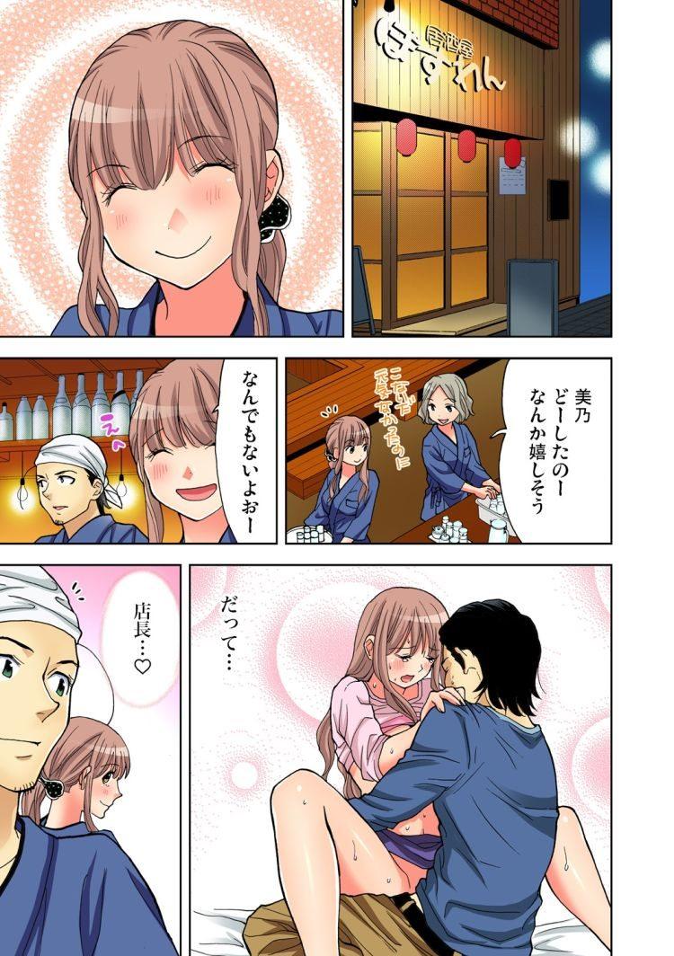 ヤらないと死んじゃう病!?(6)_00002