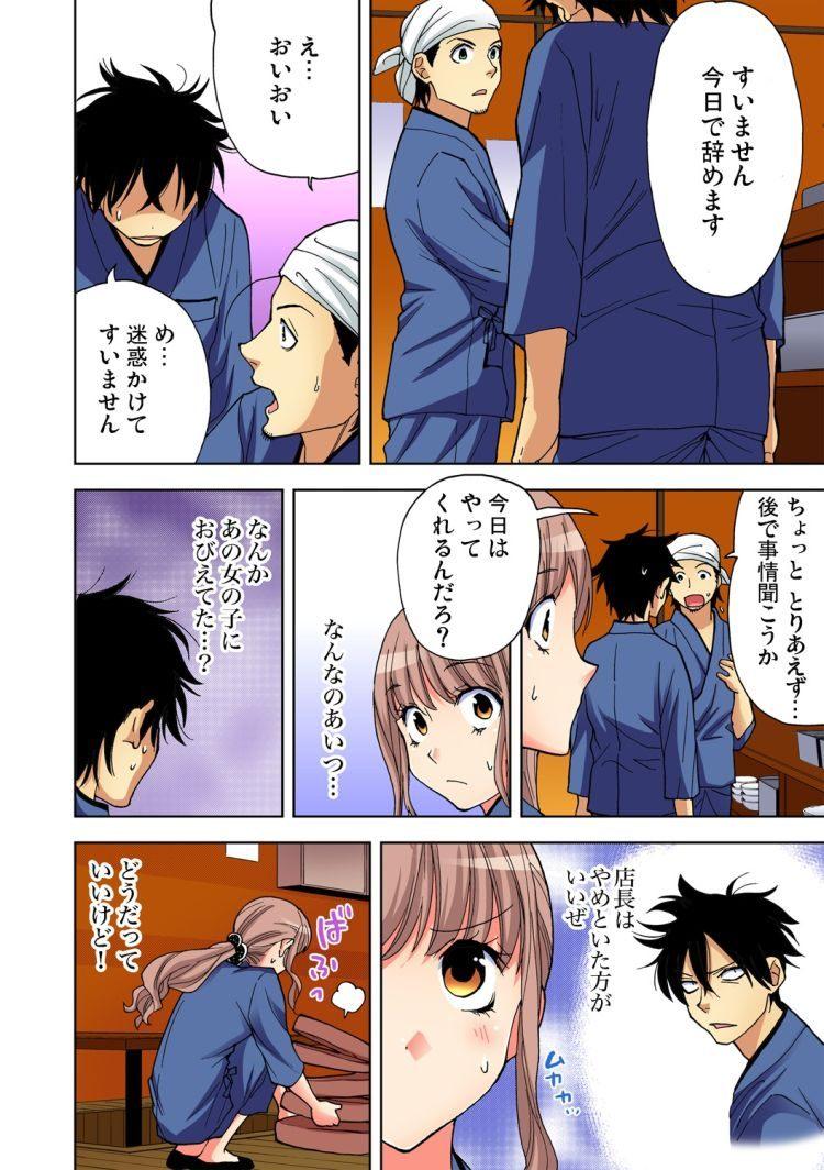 ヤらないと死んじゃう病!?(6)_00007