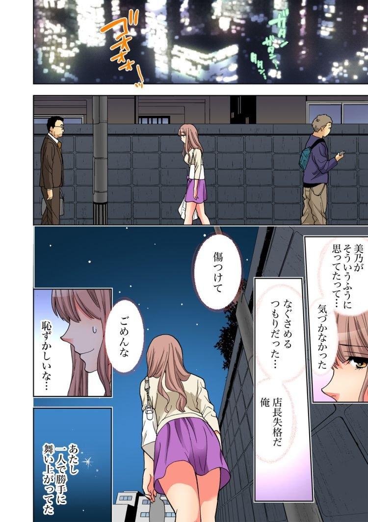 ヤらないと死んじゃう病!?(6)_00013