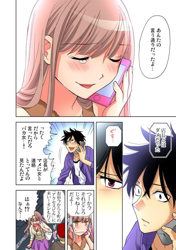 ヤらないと死んじゃう病!?(6)_00015