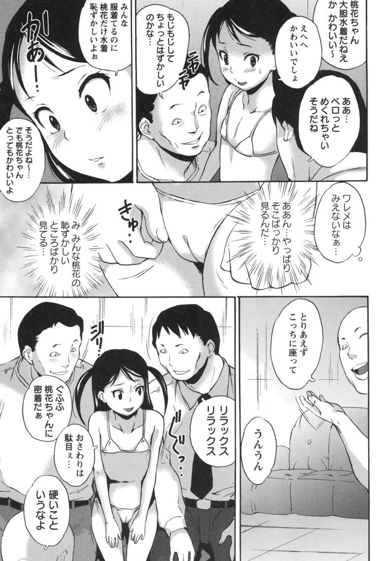 桃色ファンクラブ_00003