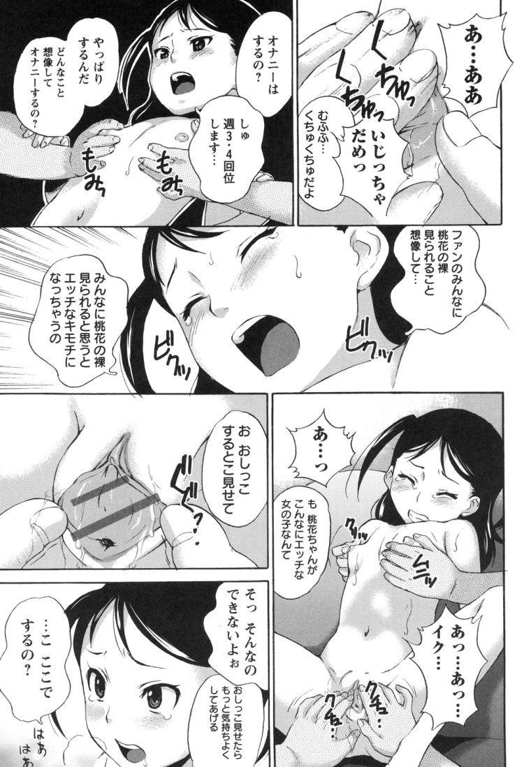 桃色ファンクラブ_00009