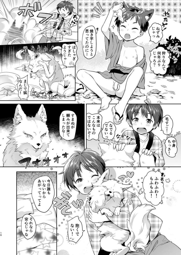 狐にムコ入りしてください!_00013
