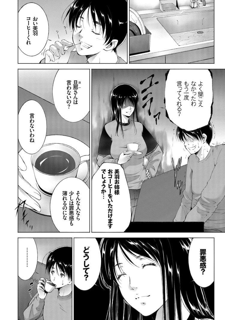 偽装結婚_00002
